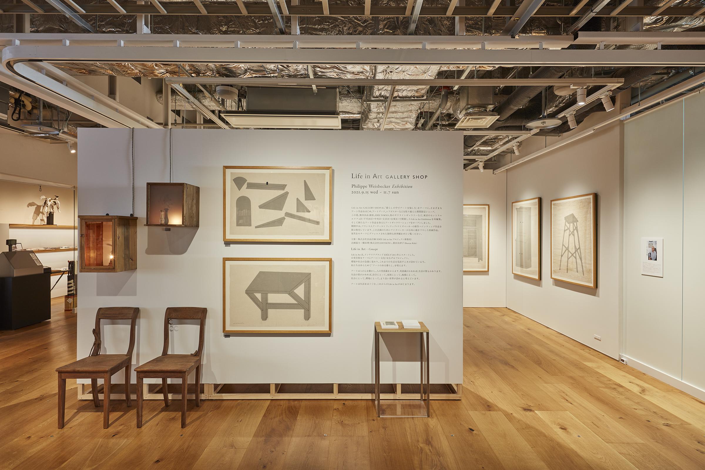 Life in Art Gallery Shop フィリップ・ワイズベッカー 新作ペインティング展