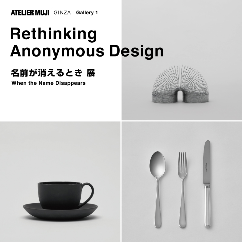 Rethinking Anonymous Design – When the Name Disappears  23rd October 2020 – Sunday, 14th March 2021