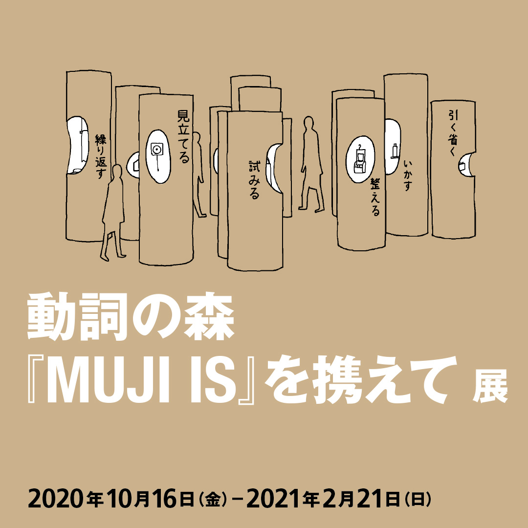 動詞の森『MUJI IS』を携えて Friday, 16th October 2020 – Sunday, 21st February 2021