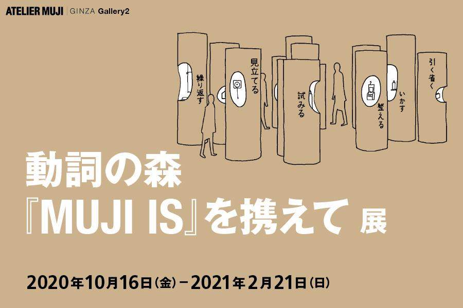 動詞の森『MUJI IS』を携えて Friday, 16th October 2020 – Sunday, 21st February 2021