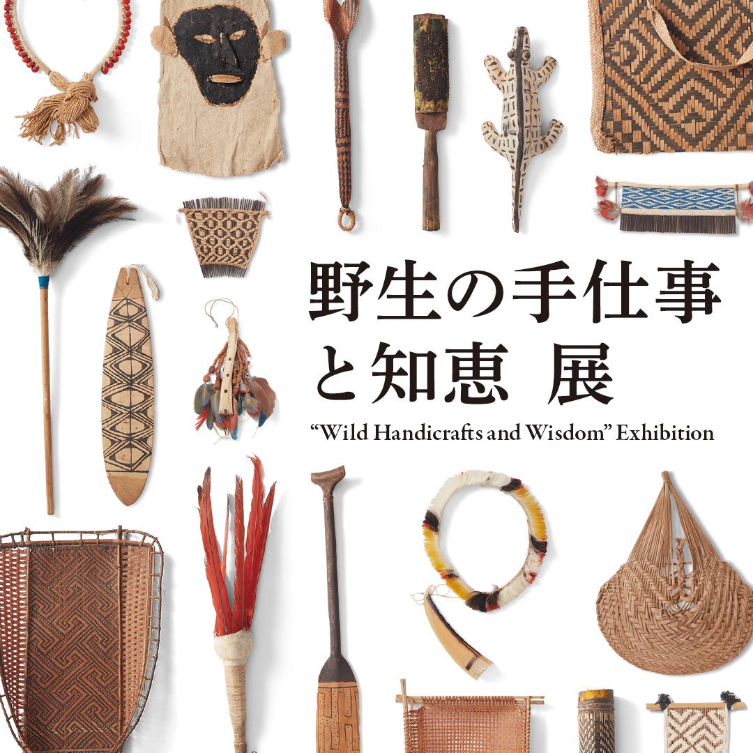 """""""Wild Handicrafts and Wisdom"""" Exhibition"""